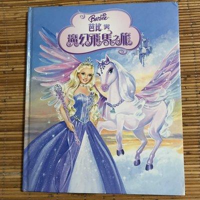 【MY便宜二手書/童書*39】芭比與魔幻飛馬之旅│東森出版