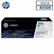 HP M375nw M451dn M475dn 原廠碳粉匣 CE411A藍 /CE412A黃 /CE413A紅