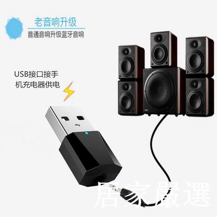【嚴選】USB藍芽音頻接收器 3.5mm轉音箱音響功放無線傳輸立體