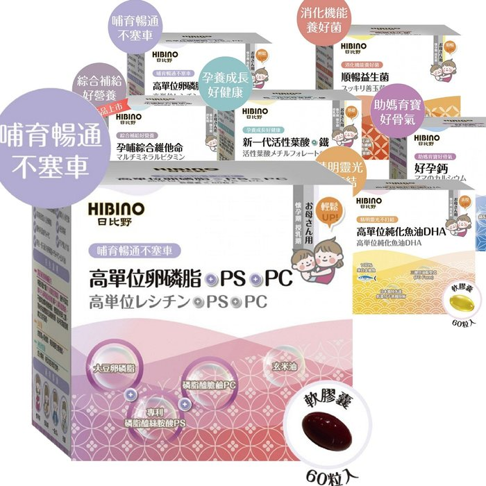 HIBINO 日比野 卵磷脂+PS 【買3送1,可任選混搭 §小豆芽§ 媽媽 孕婦營養品系列 高單位卵磷脂+PS