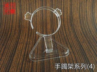 【喬尚拍賣】手鐲架系列 (4) 玉鐲架 手環座 展示架 玉鐲 手珠