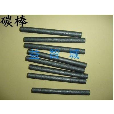 益智城《金屬棒/電磁學/物理磁電實驗器材教具/石墨棒/教學碳棒》金屬電極棒~碳棒 (直徑8mm 長度90mm ) 2支組