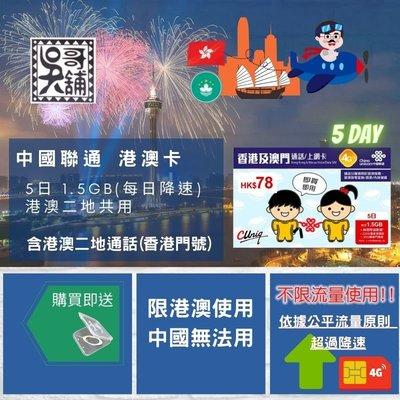 【吳哥舖】中國聯通 香港+澳門 港澳 5日無限上網+通話 (每日2GB降速)160元