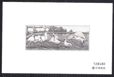 (拓樣票) 黑面琵鷺郵票拓樣票豪華張小型張一張