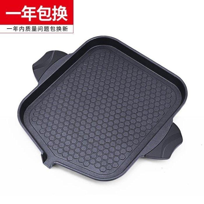 現貨/電磁爐燒烤盤家用不黏烤肉盤多功能鐵板燒盤燒烤架多用鍋烤魚盤191SP5RL/ 最低促銷價