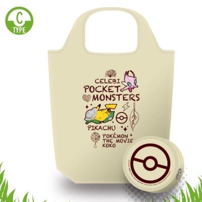☆Juicy☆日本 神奇寶貝 皮卡丘 精靈寶可夢 寶貝球 劇場版 摺疊 托特包 單肩包 環保袋 購物袋 3264