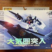 Gundam Mk-II & Flying Armor 大氣圈突入 全新未開封 AA224