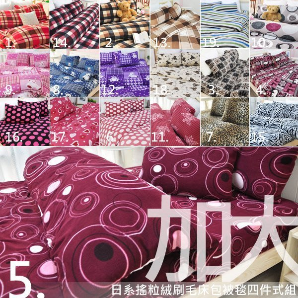 搖粒絨刷毛床包被套4件組-雙人加大(20款花色) MIT台灣製造/床包+兩用毯被套+枕套/可水洗─生活提案