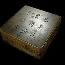 『保真』老玉市場-明清老銅器文字老墨盒