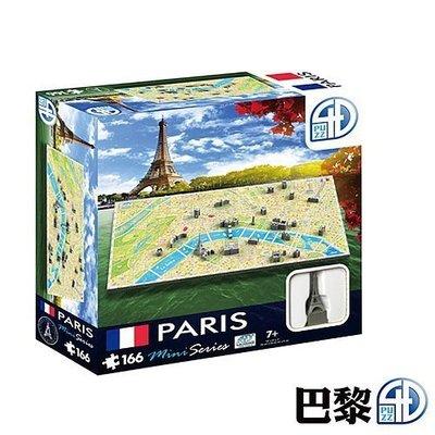☆天才老爸☆→【4D Cityscape】4D 立體迷你拼圖(巴黎)←立體 城市 拼圖 建築 模型、觀光 巴士 路線圖