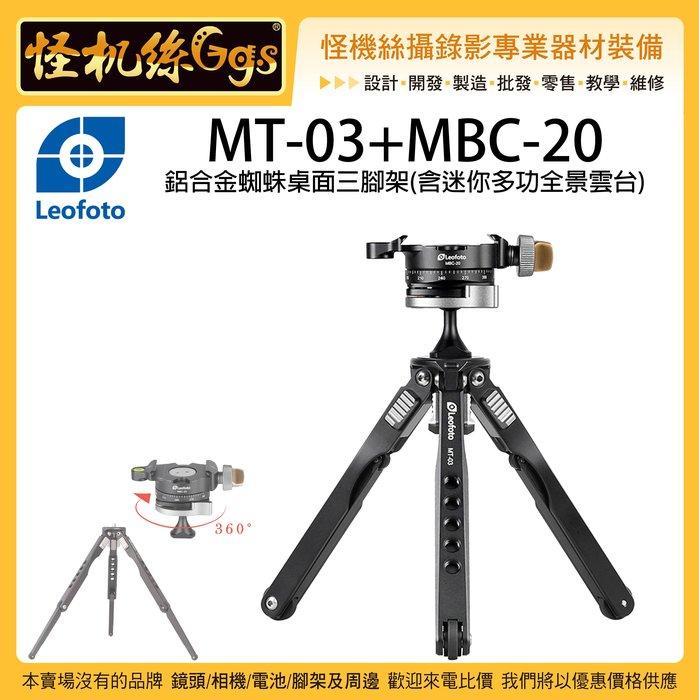 怪機絲 Leofoto 徠圖 MT-03+MBC-20 鋁合金蜘蛛桌面三腳架 手機 相機 平板 百變 雲台 小腳架