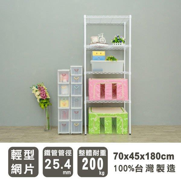 [tidy house]【免運費】70x45x180公分四層烤漆白鐵架/收納架/置物架/波浪架SY18284180LWH