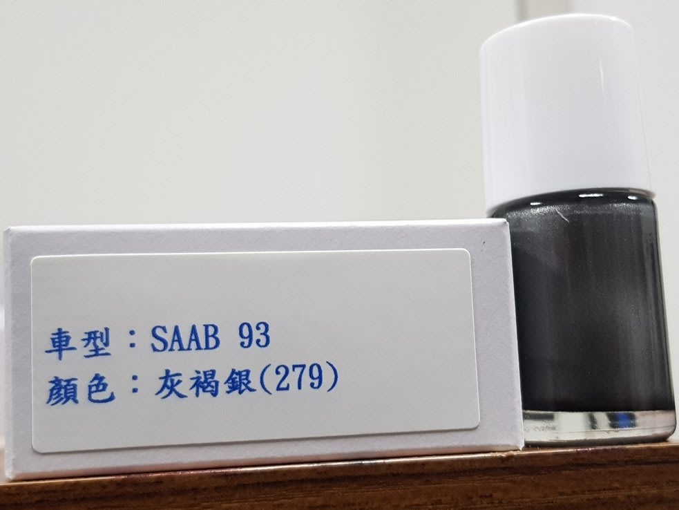 <名晟鈑烤>艾仕得(杜邦)Cromax 原廠配方點漆筆.補漆筆 SAAB 93 顏色:灰褐銀(279)