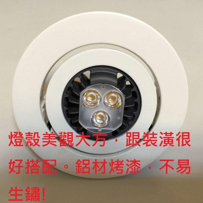 台北市長春路 飛利浦 MR16 旗艦型 嵌燈 崁燈 4W 開孔 9 ~ 9.5 公分