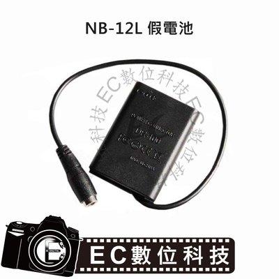【EC數位】Canon NB-12L 假電池 NB12L DR-100 G1X Mark II N100 電池用轉接器