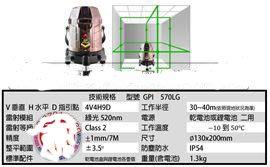 ㊣宇慶S舖㊣ GPI 綠光 電子式 GP 570LG 雷射儀 4V4H9D 雷射水平儀 綠光8線8點鋰電池乾電池二用