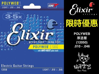♪ YOUR MUSIC 愉耳樂器 ♪限時優惠 Elixir 12050 (10-46) 厚膜 POLYWEB 電吉他弦