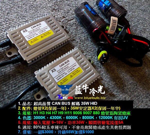 【藍牛冷光】CANBUS X3 超強解碼破解 HID 35W 燈管安定器 一年半超長保固 BENZ BMW AUDI VW VAG 歐規