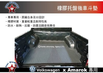 ||MyRack|| 星讚 Amarok專用 橡膠托盤後車斗墊 後廂墊 防水易洗 皮卡踏墊 ||Ranger Hilux