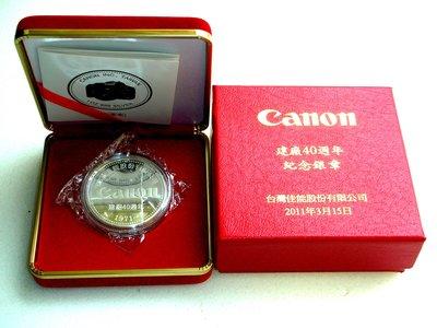 民國100年台灣佳能Canon建廠40週年紀念銀章(中央造幣廠 )