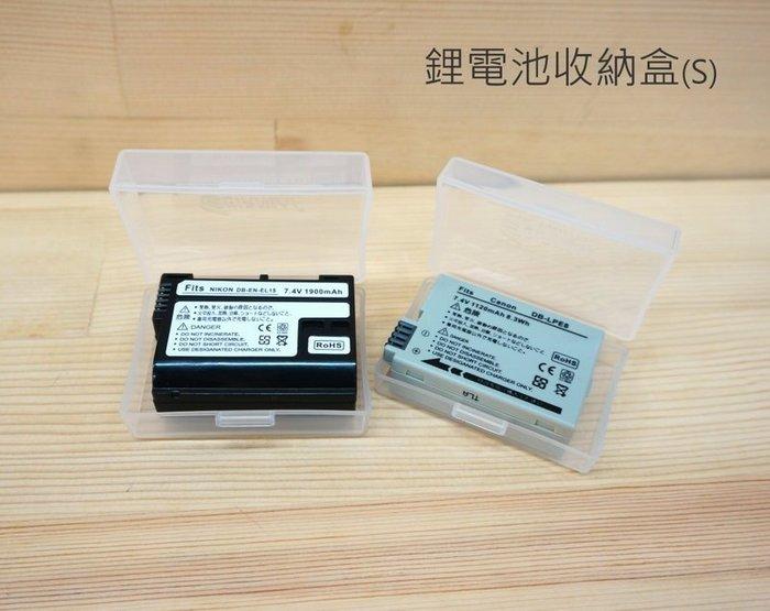 【中壢NOVA-水世界】EIRMAI 銳瑪 通用型 鋰電池收納盒 存放盒 S號(小) LPE8 NB10L ENEL14