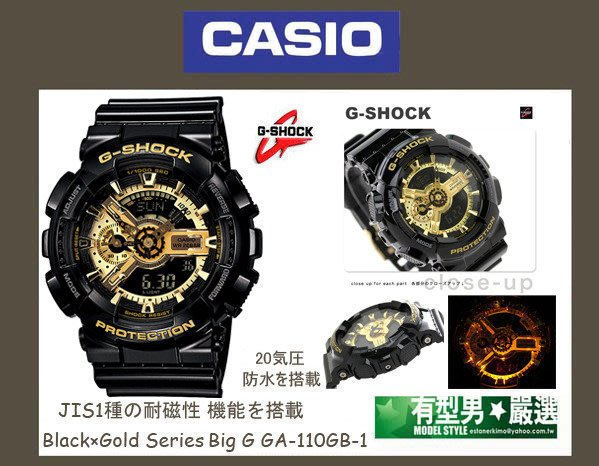 有型男~CASIO G-SHOCK BLACK GOLD GA-110GB-1A 黑金霸魂 Baby-G 鐵盒精裝 迷彩