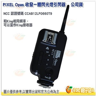 @3C 柑仔店@ PIXEL Opas Opas/C 收發一體閃光燈引閃器 for Canon 公司貨 2.4G 長距離