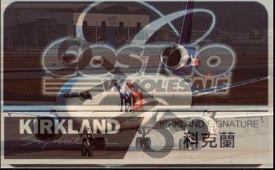美國即時連線Costco Kirkland 5 科克蘭 落建 好事多 全系列商品代購 下殺5%折扣
