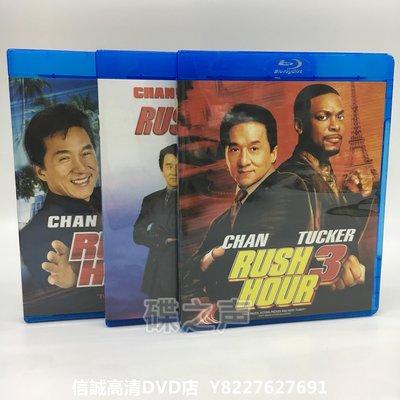 信誠高清DVD店 成龍電影作品 尖峰時刻1-3部 Rush Hour 藍光BD1080P高清盒裝碟片 全新盒裝 兩套免運