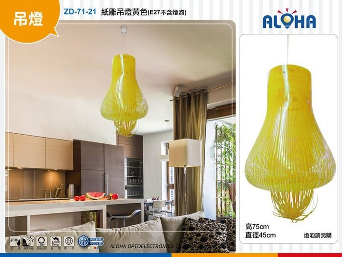LED設計師最愛造型吊燈【ZD-71-21】紙雕吊燈黃色75x45cm   落地燈/壁燈/餐廳吊燈/吧台燈/燈泡燈管