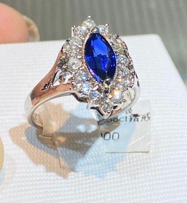 逢低買進~全美無瑕錫蘭天然絲絨藍皇家藍藍寶石剛玉1.38克拉18k真鑽戒~附中國寶石鑑定書~火光好
