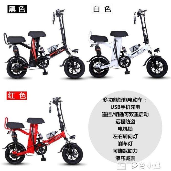 折疊電動自行車雙人鋰電動車助力寶迷你型電瓶車男女代步滑板DSXW181