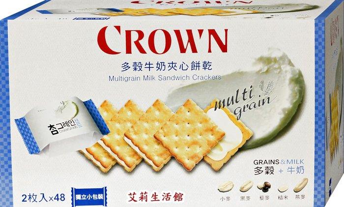 【艾莉生活館】COSTCO Crown 多穀牛奶夾心餅乾 48包入 / 768公克 《㊣附發票》