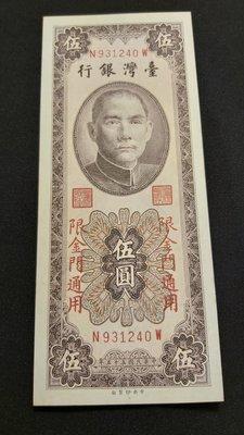 民國55年金門版伍圓紙鈔