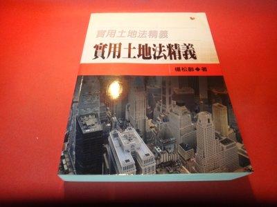 【愛悅二手書坊 14-59】實用土地法精義:(楊松齡 編著)