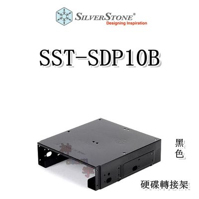 【神宇】銀欣 SilverStone SST-SDP10B 黑色 安裝5.25吋槽 內接一個3.5吋+兩個2.5吋 硬碟轉接架