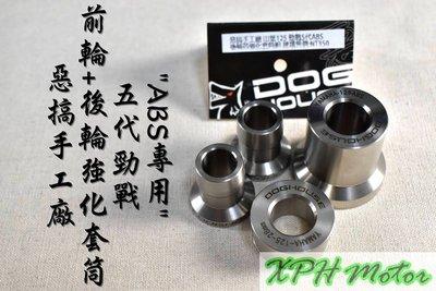 XPH 惡搞手工廠 惡搞 前+後輪芯強化套筒 前輪 後輪 套筒 不氧化生鏽 適用於 五代戰 ABS 勁戰五代 勁5