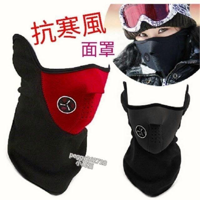 保暖面罩 口罩 抗寒 防風面罩 防塵面罩 防寒面罩 機車族必備 自行車族必備 護臉面罩