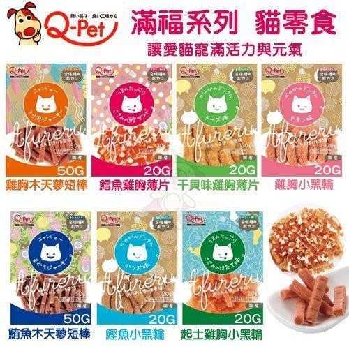 日本Q-PET 巧沛貓零食 滿福系列 小黑輪20G/木天蓼短棒50G/雞胸薄片20G
