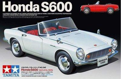 GK代工  TAMIYA 1/24  Honda S600