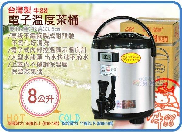 =海神坊=台灣製 牛88 電子溫度茶桶 營業用冷熱保溫桶 保冰桶 飲料桶 #304內膽 隱藏式腳架8L 6入7100免運