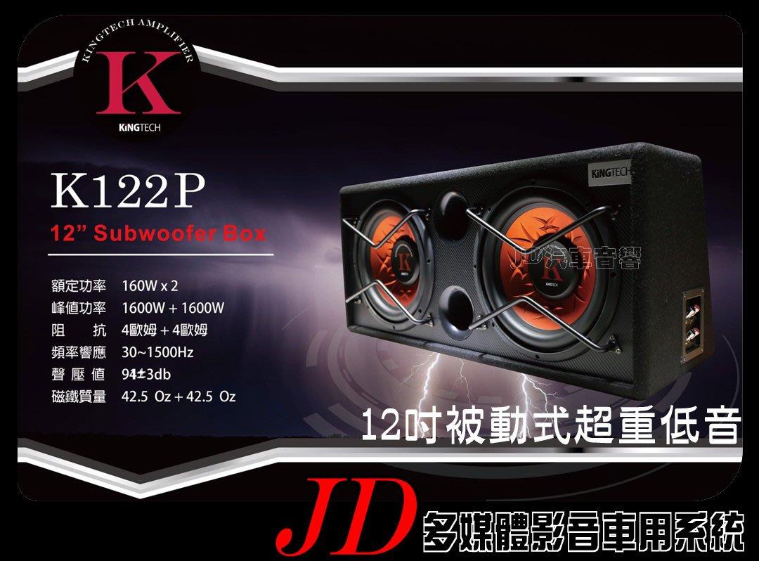 【JD 新北 桃園】KINGTECH 『K122P』 雙12吋被動式超重低音 重低音喇叭 160W x2 全新品~。