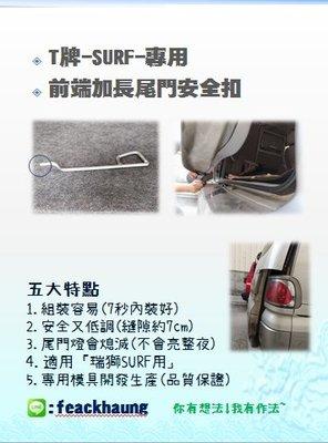 T牌-SURF、PRIUS、PRIUS2(反向掛勾)專用尾門安全扣(.防盜又通風..車泊必備)