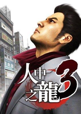 現貨 PS4 人中之龍3 PS4 人中之龍 3 HD 《人中之龍 3》繁體中文版
