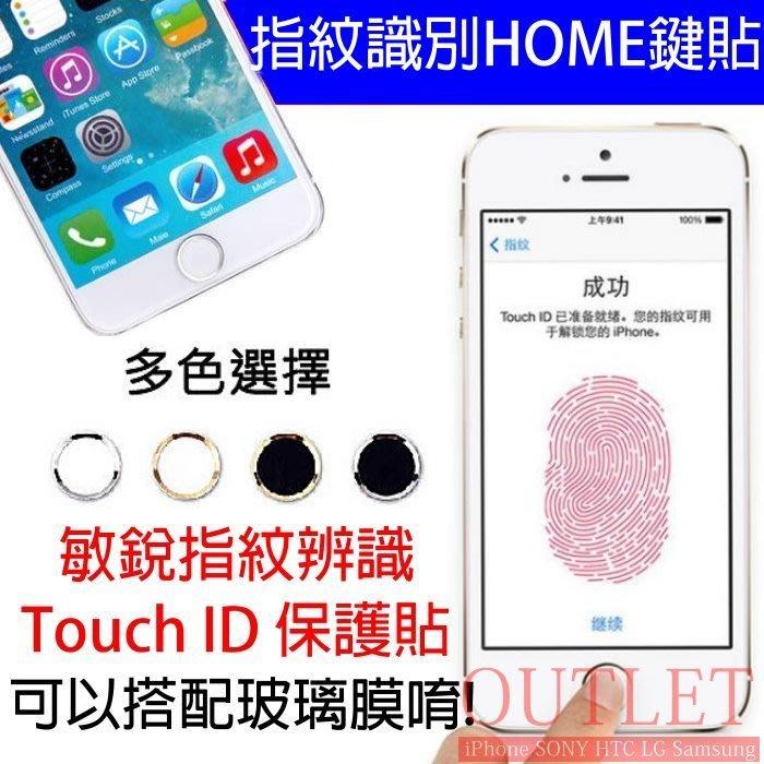 iPhone 5s 6s Plus 指紋 辨識 按鍵貼 iPhone6 HOME 鍵貼 Touch ID 金屬 保護貼