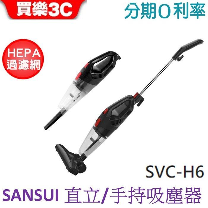 【免運】SANSUI 山水 SVC-H6 手持直立 二合一兩用吸塵器 【HEPA濾網】