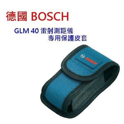 【含稅】《兩個超值優惠》 BOSCH 德國博世 GLM40 雷射測距儀 專用保護套 保護袋 皮套 腰包