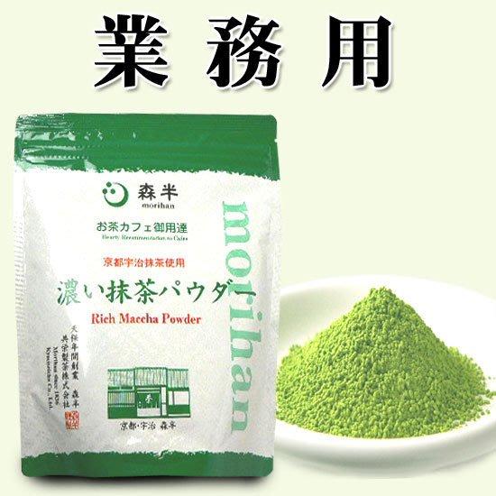 日本森半 特濃 京都宇治抹茶 抹茶粉 業務用 綠茶粉 500g大包裝 有糖 日本製 LUCI日本代購