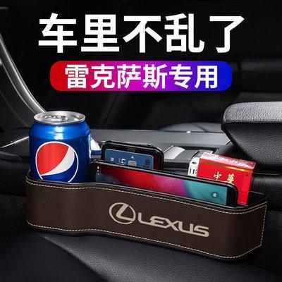 特價現貨LEXUS凌志座椅縫隙儲物盒ES200/ES300h/NX/RX車內夾縫收納盒置物箱