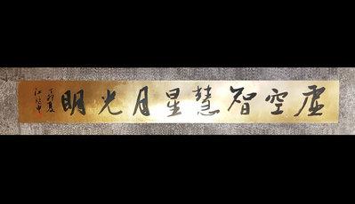 鳳崗文創---{書法155}—江兆申---書法含框---畫心尺寸約: 18 x 135cm